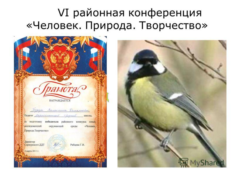 VI районная конференция «Человек. Природа. Творчество» I место Яндулова Анастасия, 10 класс