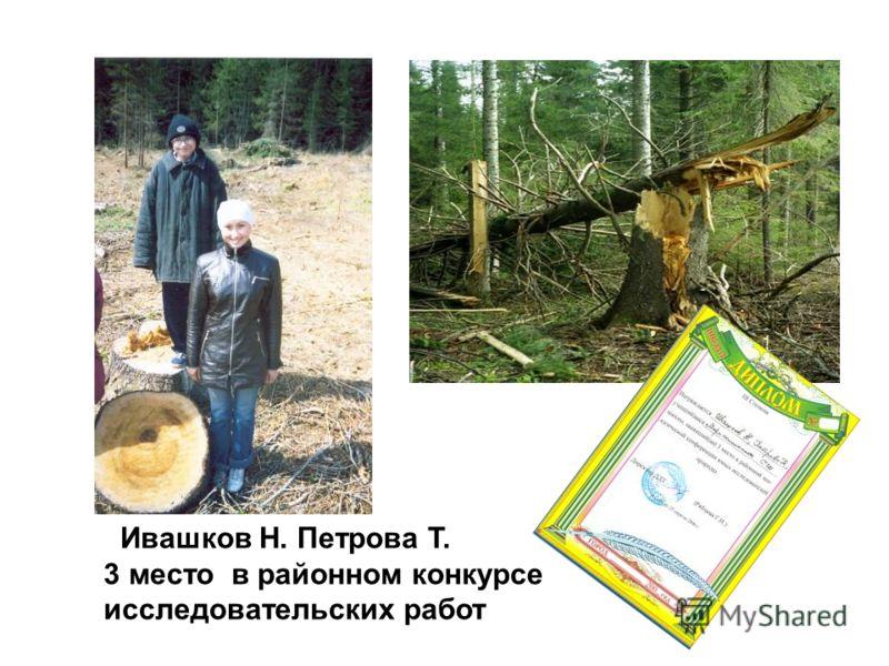 Ивашков Н. Петрова Т. 3 место в районном конкурсе исследовательских работ