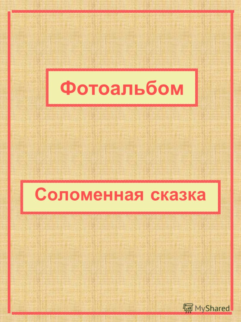 Фотоальбом Соломенная сказка