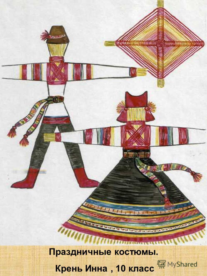 Праздничные костюмы. Крень Инна, 10 класс