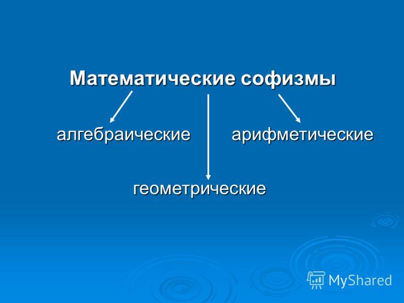 Математические софизмы алгебраические геометрические арифметические