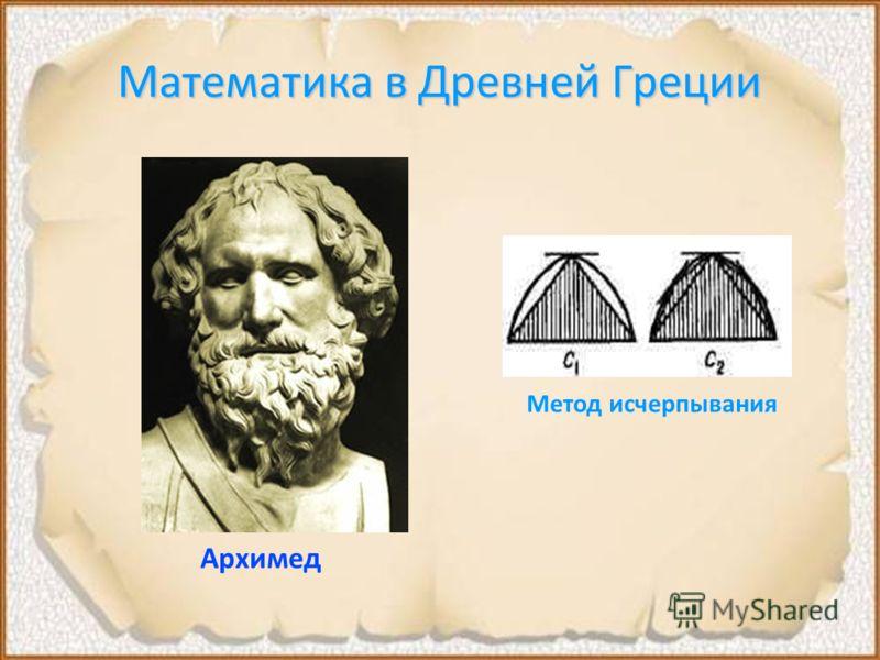 Математика в Древней Греции Архимед Метод исчерпывания