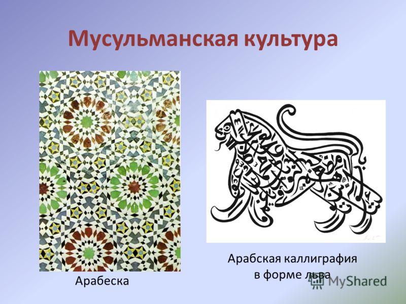 Мусульманская культура Арабеска Арабская каллиграфия в форме льва
