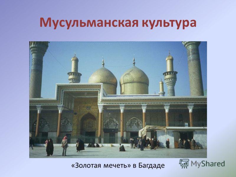 Мусульманская культура «Золотая мечеть» в Багдаде