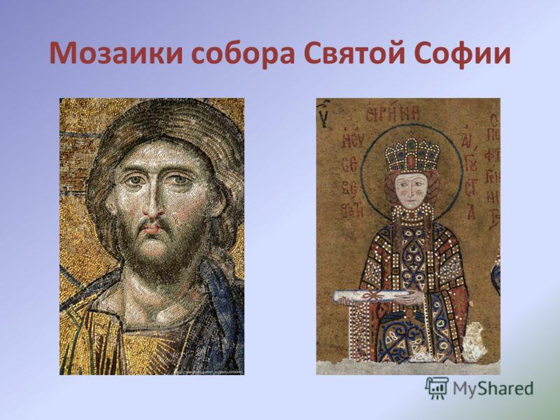 Мозаики собора Святой Софии