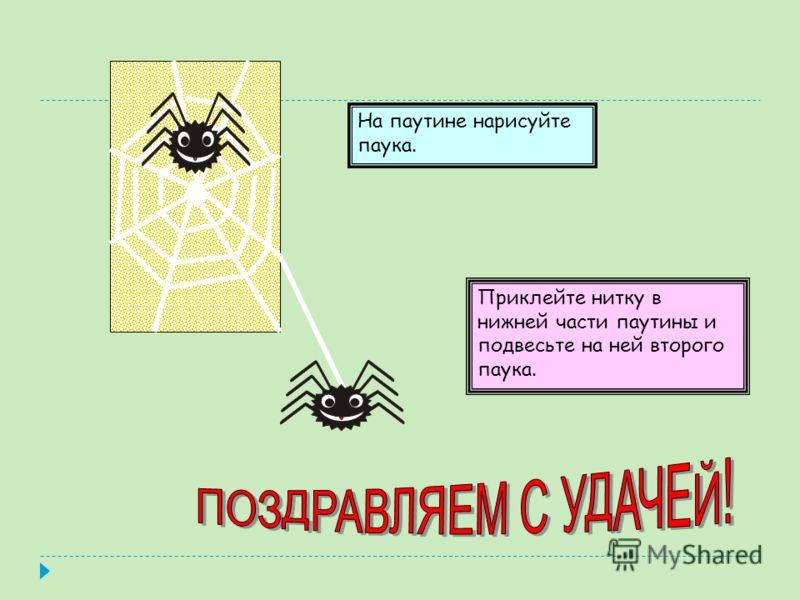 На паутине нарисуйте паука. Приклейте нитку в нижней части паутины и подвесьте на ней второго паука.