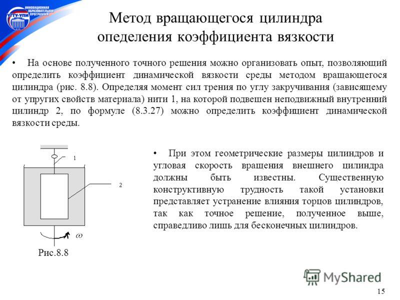 15 Метод вращающегося цилиндра опеделения коэффициента вязкости На основе полученного точного решения можно организовать опыт, позволяющий определить коэффициент динамической вязкости среды методом вращающегося цилиндра (рис. 8.8). Определяя момент с