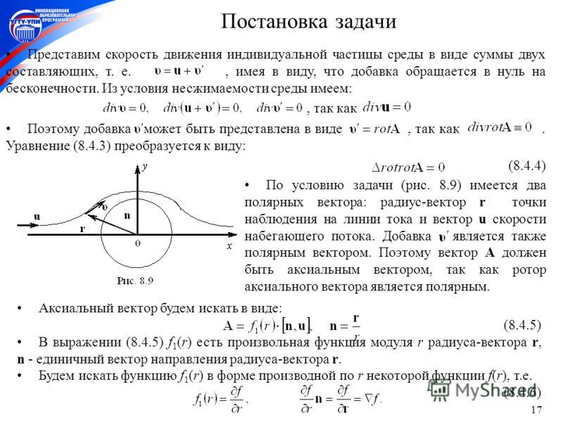 17 Аксиальный вектор будем искать в виде: (8.4.5) В выражении (8.4.5) f 1 (r) есть произвольная функция модуля r радиуса-вектора r, n - единичный вектор направления радиуса-вектора r. Будем искать функцию f 1 (r) в форме производной по r некоторой фу