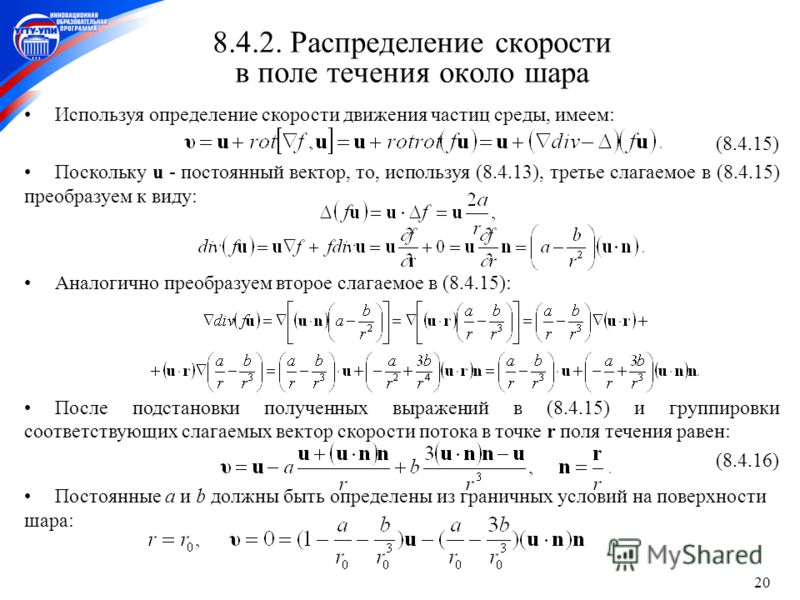 20 8.4.2. Распределение скорости в поле течения около шара Используя определение скорости движения частиц среды, имеем: (8.4.15) Поскольку u - постоянный вектор, то, используя (8.4.13), третье слагаемое в (8.4.15) преобразуем к виду: Аналогично преоб