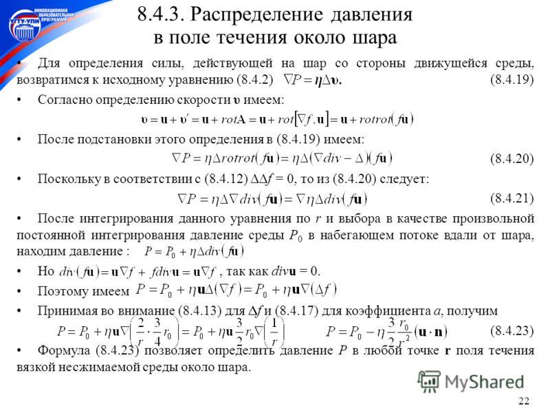 22 Для определения силы, действующей на шар со стороны движущейся среды, возвратимся к исходному уравнению (8.4.2) (8.4.19) Согласно определению скорости υ имеем: После подстановки этого определения в (8.4.19) имеем: (8.4.20) Поскольку в соответствии