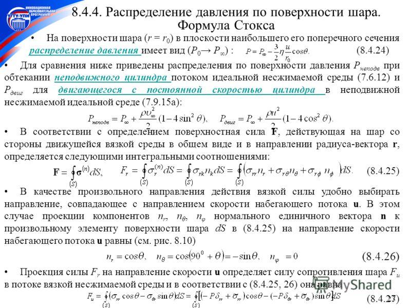 23 На поверхности шара (r = r 0 ) в плоскости наибольшего его поперечного сечения распределение давления имеет вид (P 0 P ) : (8.4.24) распределение давления Для сравнения ниже приведены распределения по поверхности давления Р неподв при обтекании не