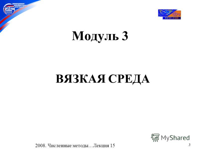 3 Модуль 3 ВЯЗКАЯ СРЕДА 2008. Численные методы…Лекция 15