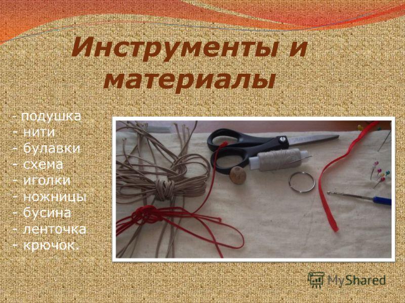 . Инструменты и материалы - подушка - нити - булавки - схема - иголки - ножницы - бусина - ленточка - крючок.