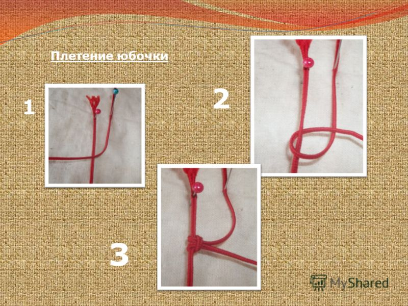 Плетение юбочки 1 2 3