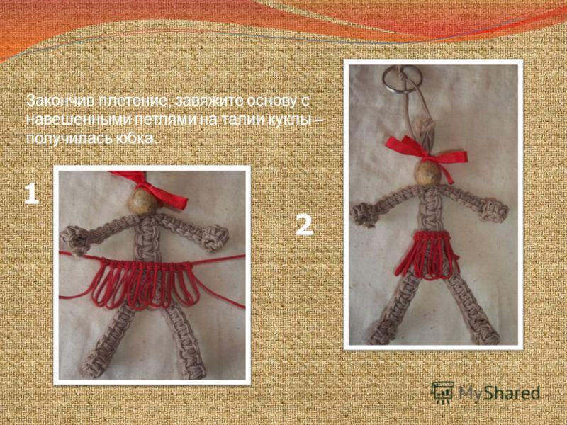 Закончив плетение, завяжите основу с навешенными петлями на талии куклы – получилась юбка. 1 2