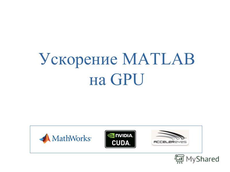 Ускорение MATLAB на GPU