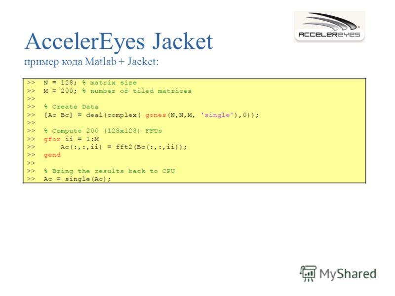 AccelerEyes Jacket пример кода Matlab + Jacket: