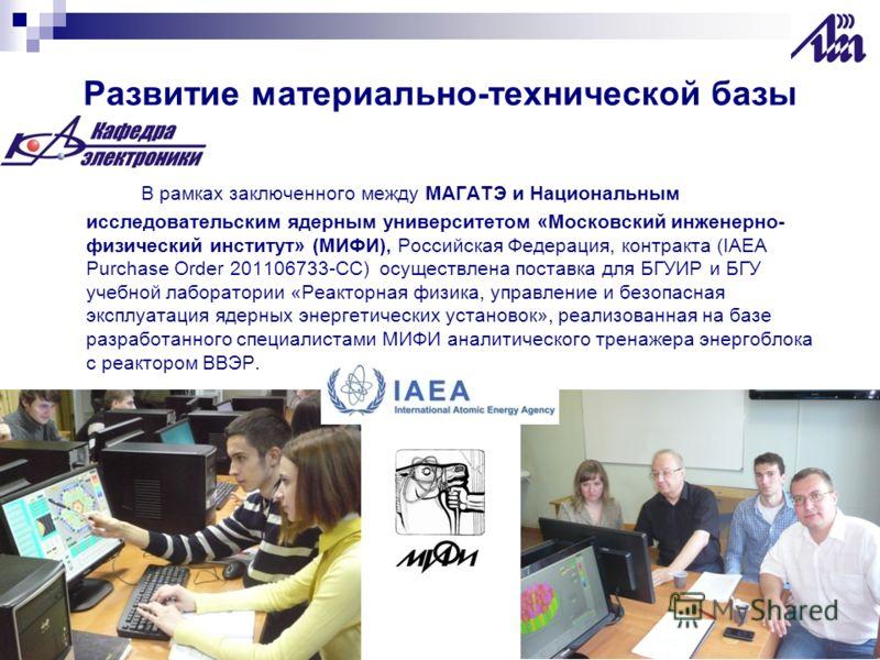 Развитие материально-технической базы В рамках заключенного между МАГАТЭ и Национальным исследовательским ядерным университетом «Московский инженерно- физический институт» (МИФИ), Российская Федерация, контракта (IAEA Purchase Order 201106733-CC) осу