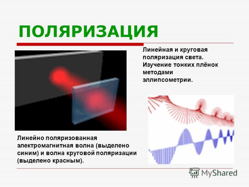 ПОЛЯРИЗАЦИЯ Поляризациял ә нг ә н дулкын- к ө ч ә нешлелек һә м магнит индукциясе векторлары дулкын таралу юн ә лешен ә перпендикуляр юн ә лешт ә тирб ә л ү че дулкын. Поляризация называется параллельной, если вектор электрического поля лежит в плоск