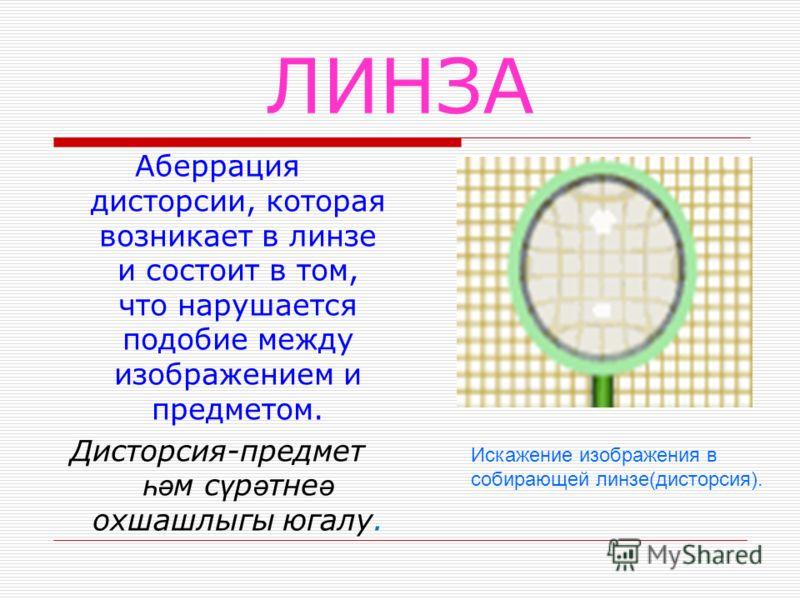 ЛАЗЕР Первый квантовый генератор света был создан в 1960 году Мейманом на рубине. Рубин-это твердый кристалл, основой которого является корунд. Лазер-м әҗ б ү ри нурланыш н ә ти җә сенд ә к ө ч ә йтелг ә н нурланыш чыгангы.