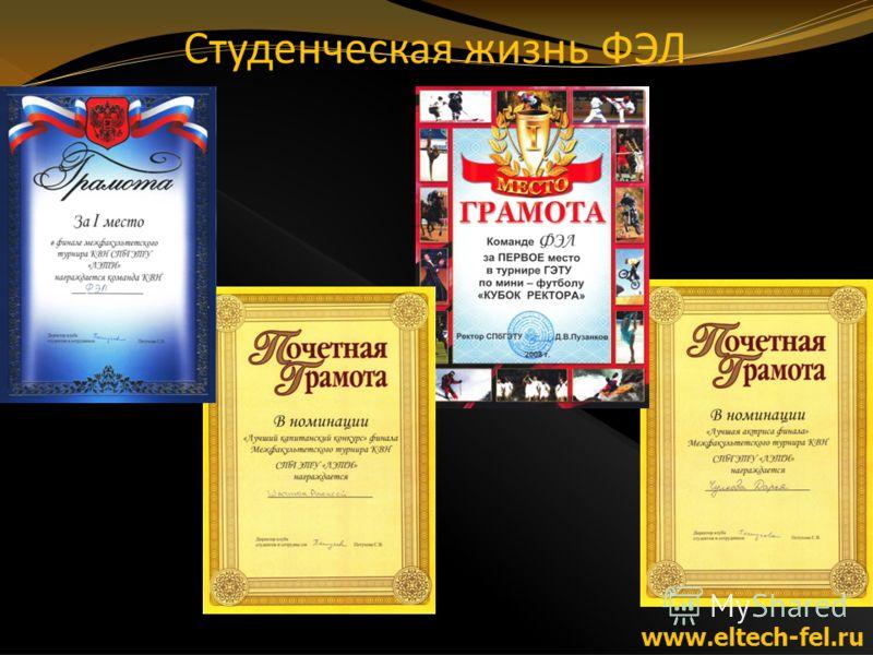Студенческая жизнь ФЭЛ www.eltech-fel.ru
