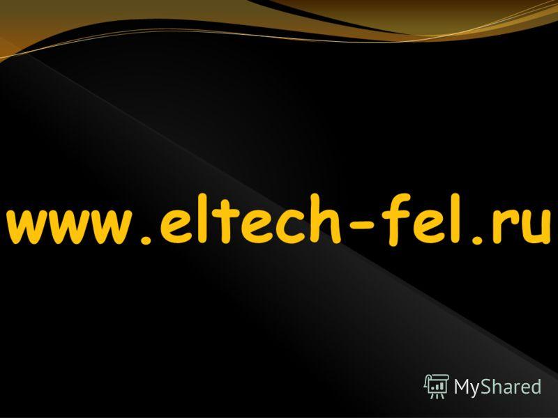 www.eltech-fel.ru