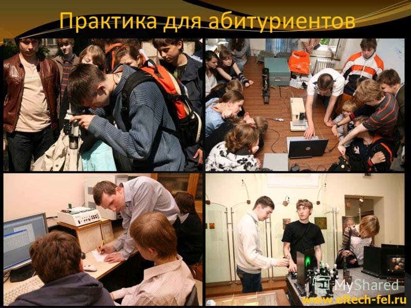 Практика для абитуриентов www.eltech-fel.ru
