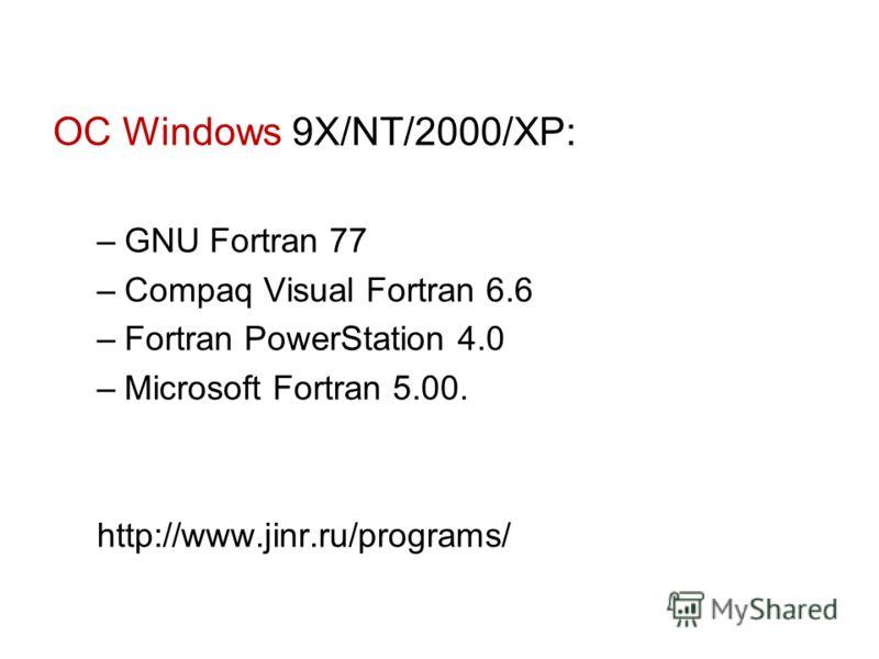 ОС Windows 9X/NT/2000/XP: –GNU Fortran 77 –Compaq Visual Fortran 6.6 –Fortran PowerStation 4.0 –Microsoft Fortran 5.00. http://www.jinr.ru/programs/