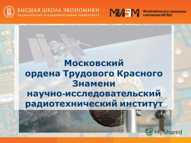 Московский ордена Трудового Красного Знамени научно - исследовательский радиотехнический институт
