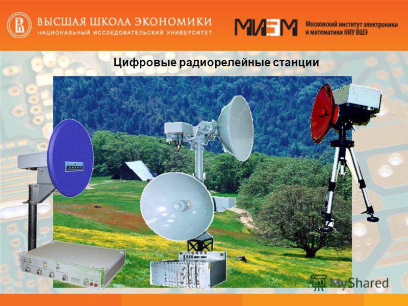 Цифровые радиорелейные станции