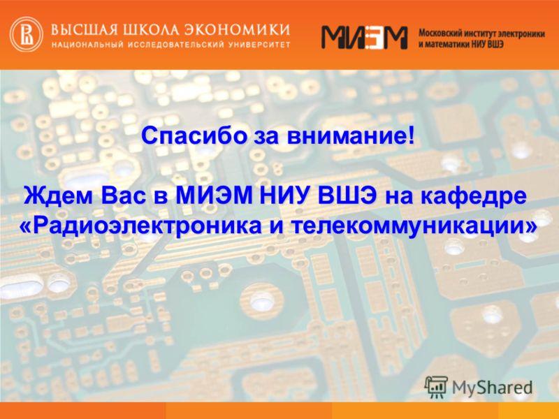 Спасибо за внимание! Ждем Вас в МИЭМ НИУ ВШЭ на кафедре «Радиоэлектроника и телекоммуникации»