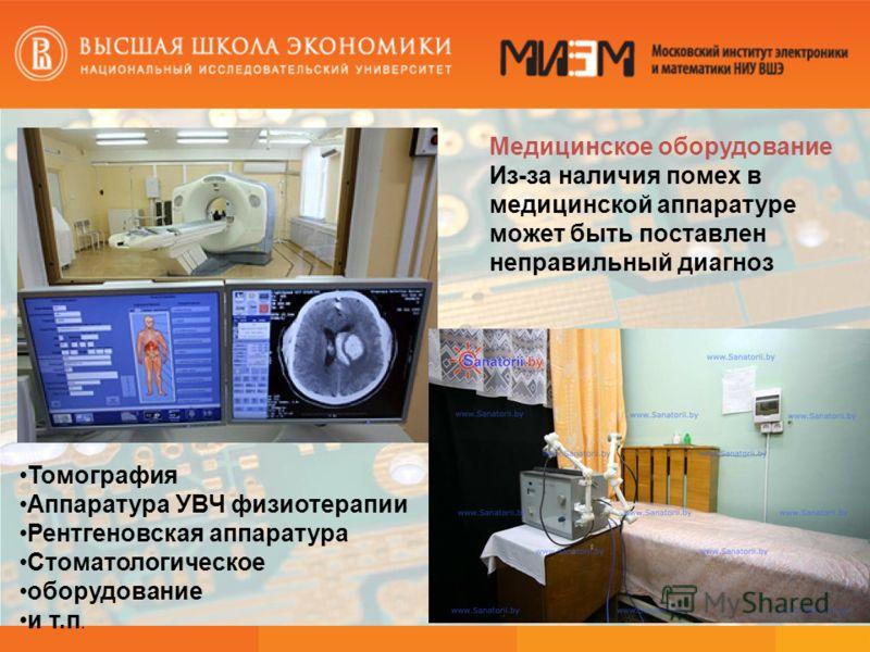 Медицинское оборудование Из-за наличия помех в медицинской аппаратуре может быть поставлен неправильный диагноз Томография Аппаратура УВЧ физиотерапии Рентгеновская аппаратура Стоматологическое оборудование и т.п.
