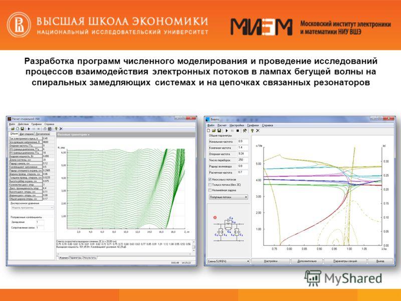Разработка программ численного моделирования и проведение исследований процессов взаимодействия электронных потоков в лампах бегущей волны на спиральных замедляющих системах и на цепочках связанных резонаторов