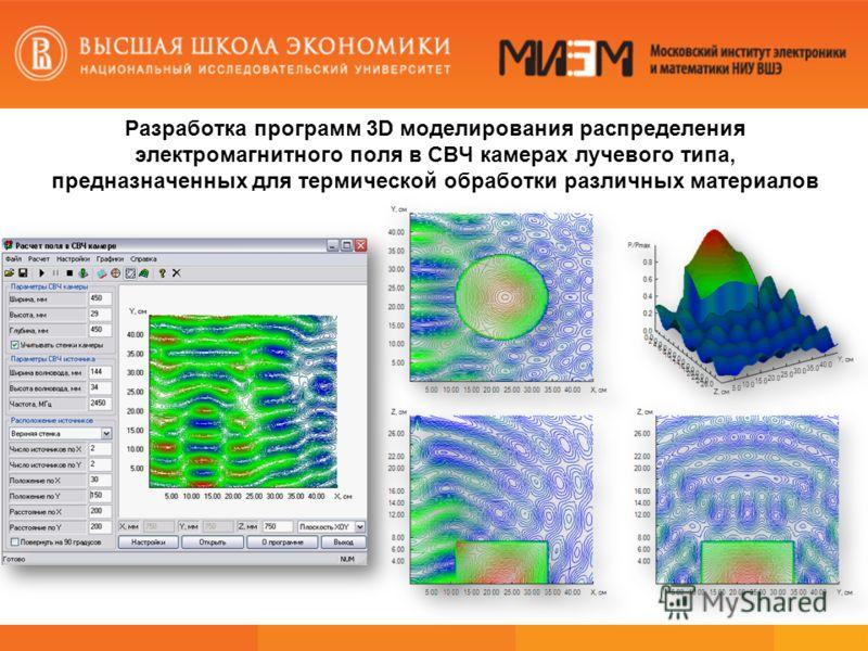 Разработка программ 3D моделирования распределения электромагнитного поля в СВЧ камерах лучевого типа, предназначенных для термической обработки различных материалов