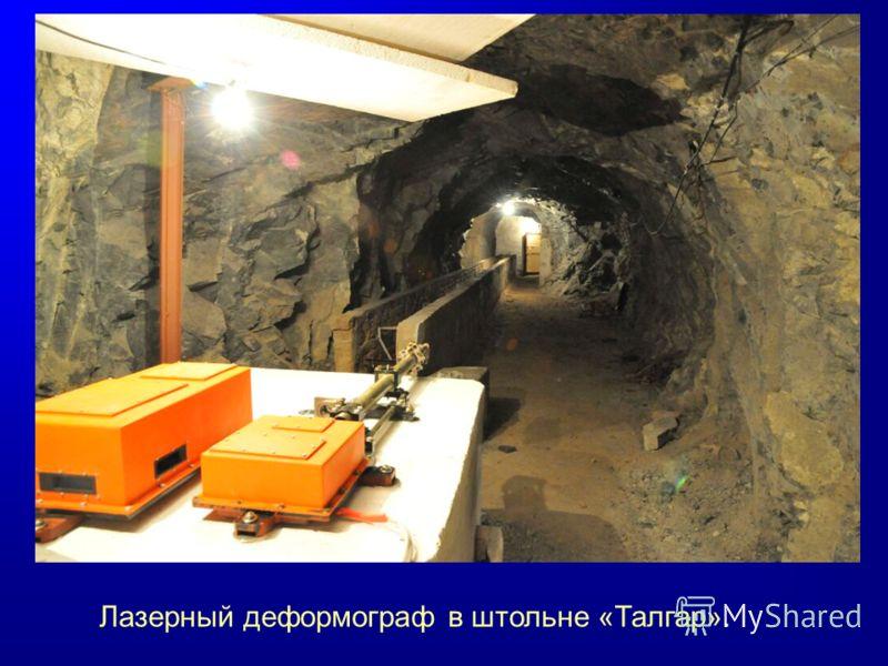 Лазерный деформограф в штольне «Талгар».