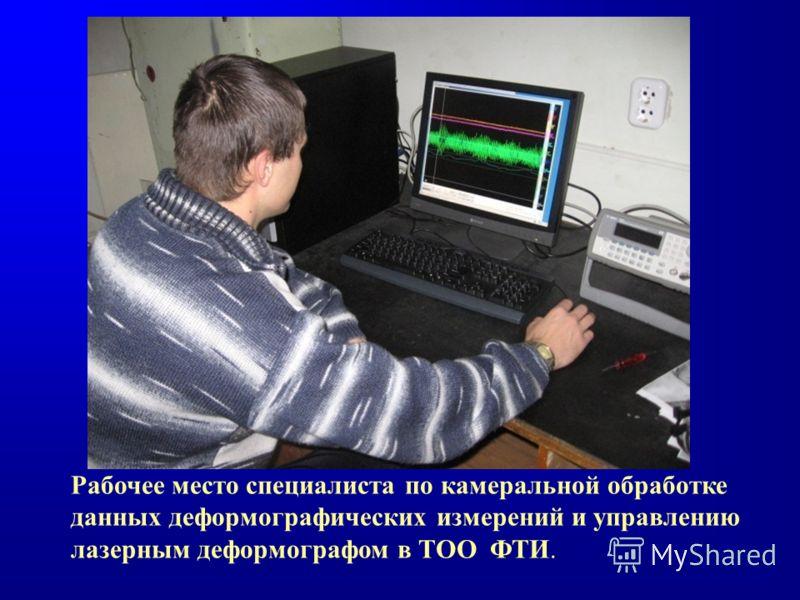 Рабочее место специалиста по камеральной обработке данных деформографических измерений и управлению лазерным деформографом в ТОО ФТИ.