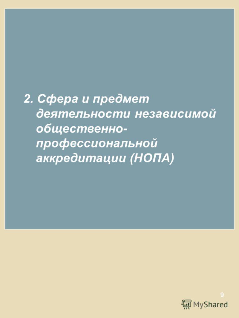 9 2. Сфера и предмет деятельности независимой общественно- профессиональной аккредитации (НОПА)