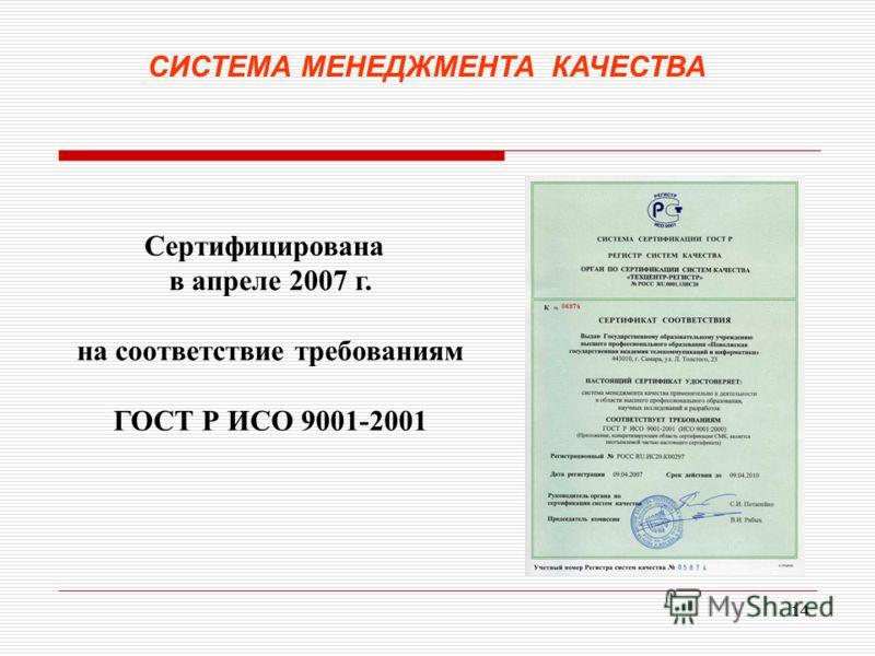 14 СИСТЕМА МЕНЕДЖМЕНТА КАЧЕСТВА Сертифицирована в апреле 2007 г. на соответствие требованиям ГОСТ Р ИСО 9001-2001