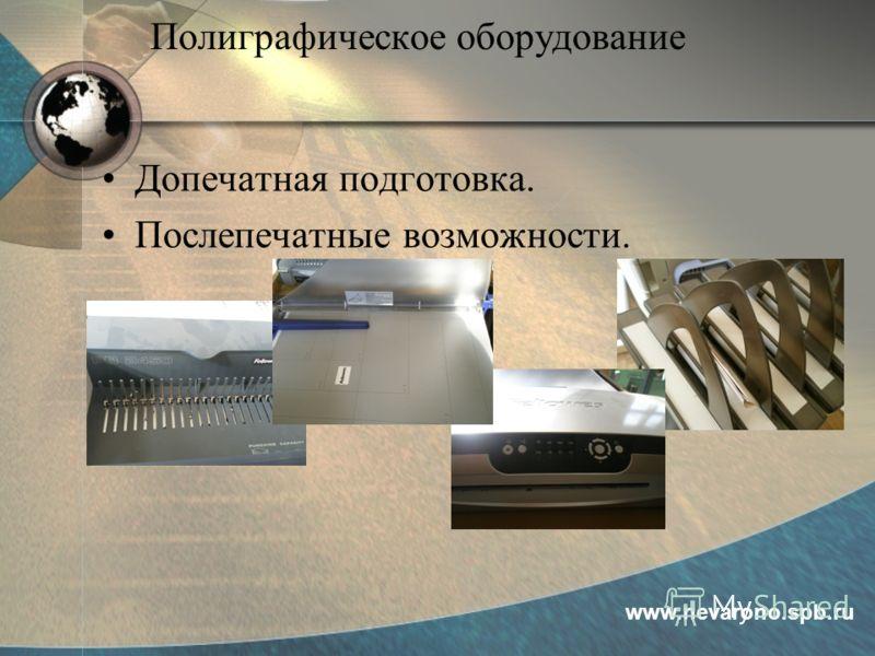 Полиграфическое оборудование www.nevarono.spb.ru Допечатная подготовка. Послепечатные возможности.