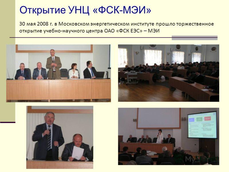 Открытие УНЦ «ФСК-МЭИ» 30 мая 2008 г. в Московском энергетическом институте прошло торжественное открытие учебно-научного центра ОАО «ФСК ЕЭС» – МЭИ
