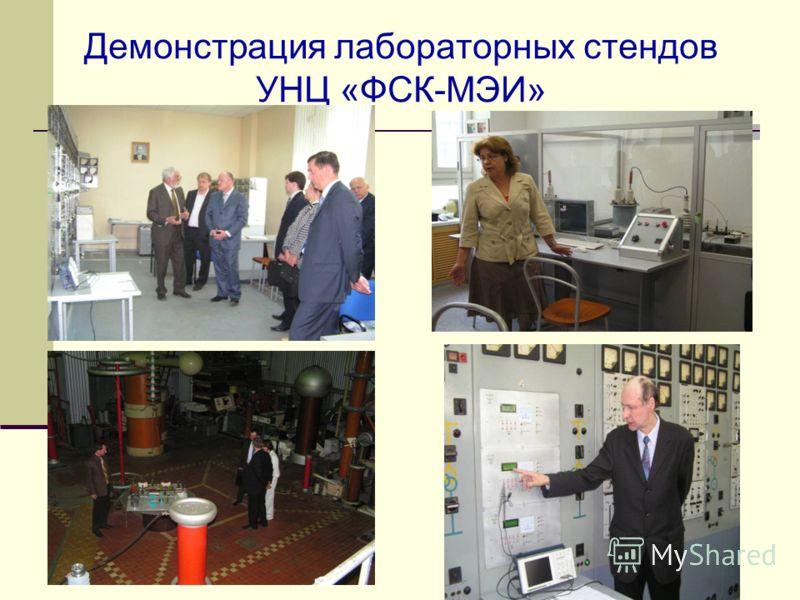 Демонстрация лабораторных стендов УНЦ «ФСК-МЭИ»