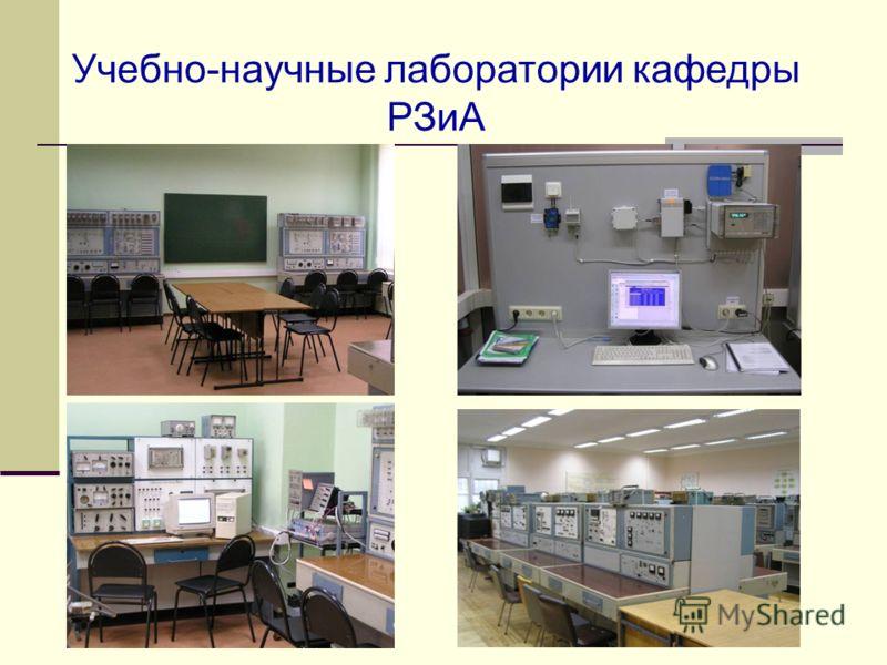 Учебно-научные лаборатории кафедры РЗиА