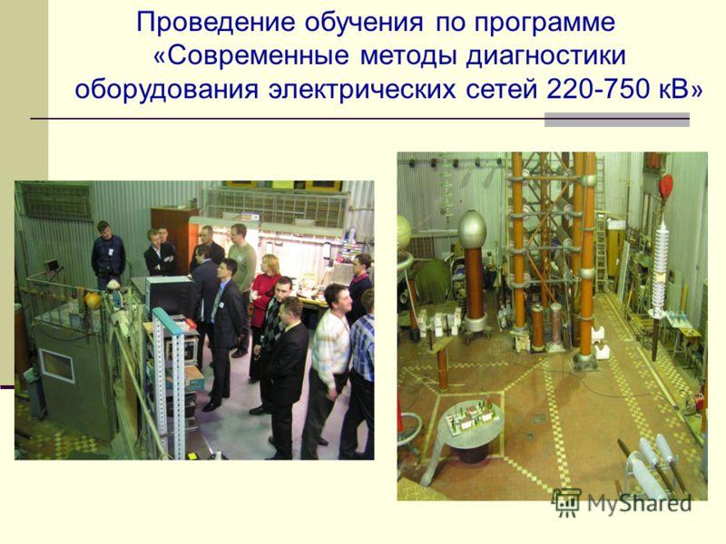 Проведение обучения по программе « Современные методы диагностики оборудования электрических сетей 220-750 кВ »