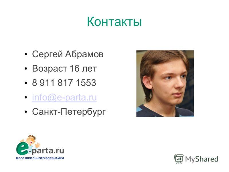 Контакты Сергей Абрамов Возраст 16 лет 8 911 817 1553 info@e-parta.ru Санкт-Петербург