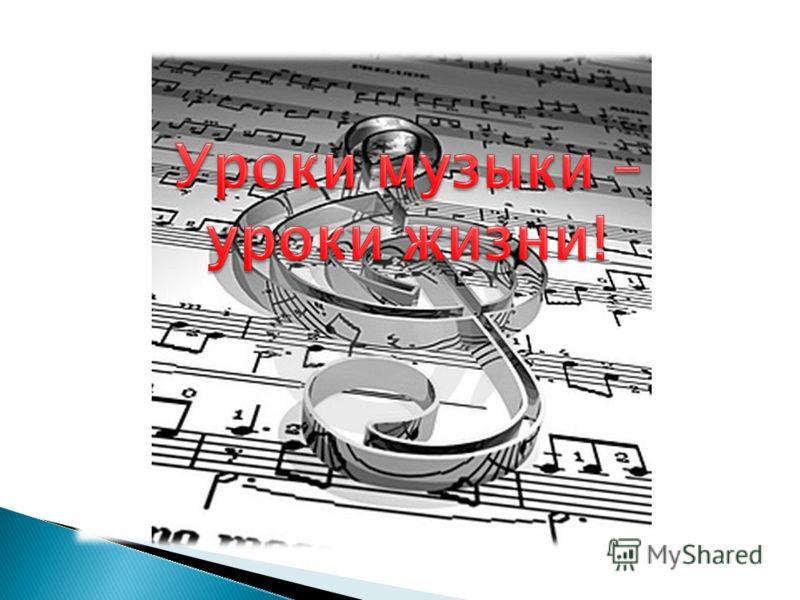 Уроки музыки – уроки жизни!