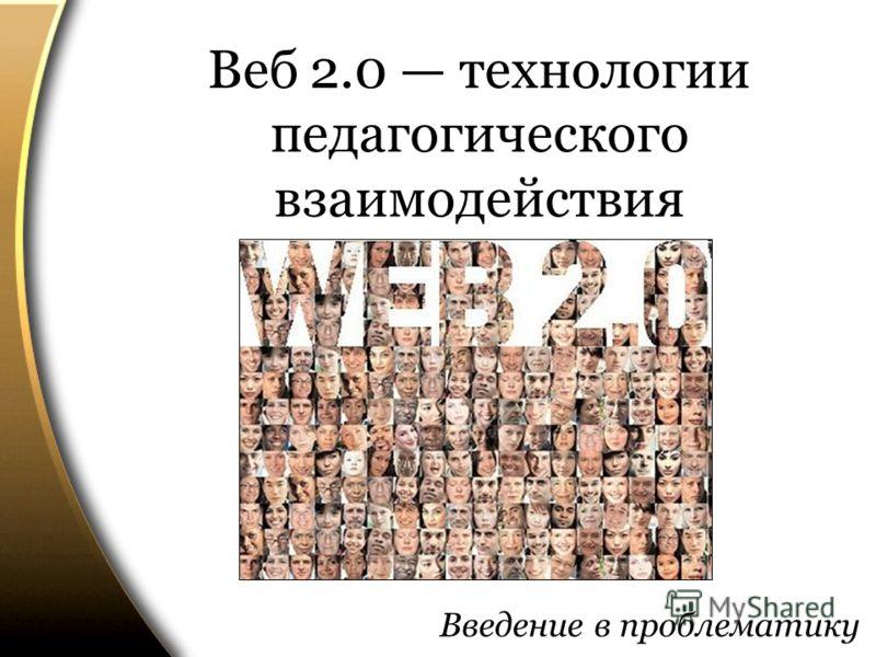 Веб 2.0 технологии педагогического взаимодействия Введение в проблематику