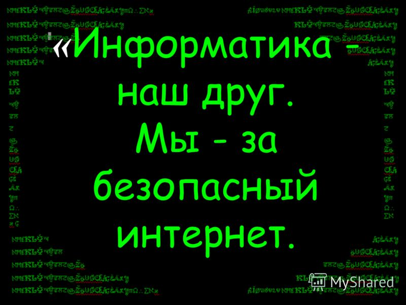 « Информатика - наш друг. Мы - за безопасный интернет.
