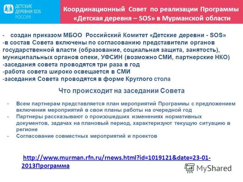 Координационный Совет по реализации Программы «Детская деревня – SOS» в Мурманской области. - создан приказом МБОО Российский Комитет «Детские деревни - SOS» -в состав Совета включены по согласованию представители органов государственной власти (обра