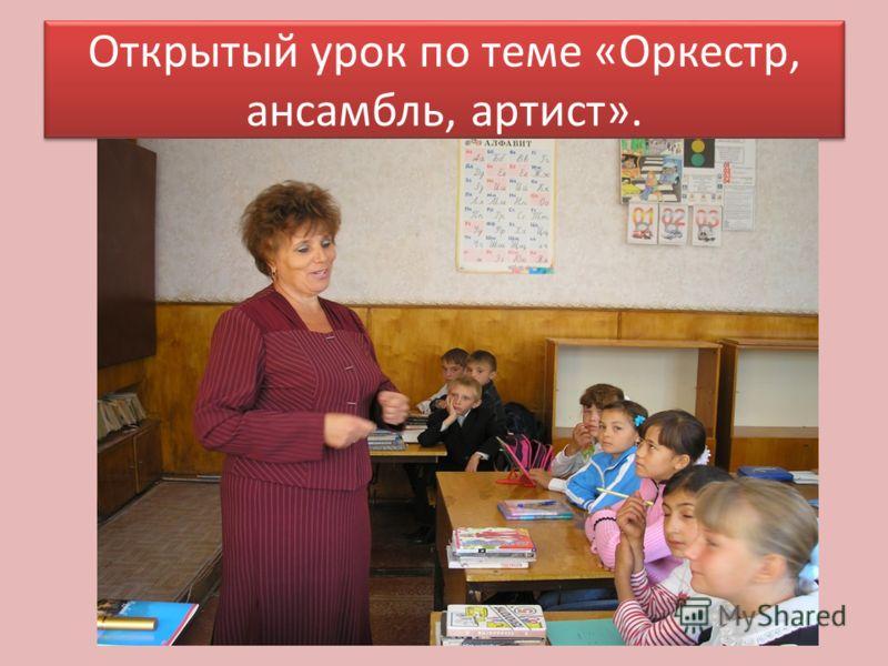 Открытый урок по теме «Оркестр, ансамбль, артист».