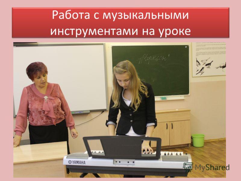 Работа с музыкальными инструментами на уроке
